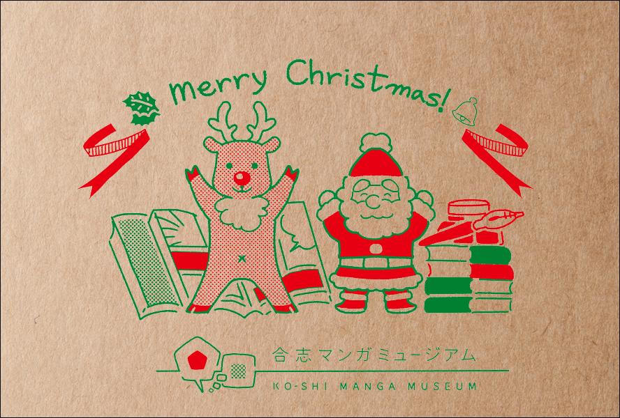 合志マンガミュージアム特製クリスマスカード