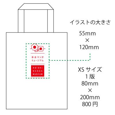 実費価格例:マチなしトートバッグ(エコバッグ)に、80mm