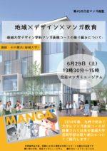 6月29日 第45回合志マンガ義塾「地域×デザイン×マンガ教育」