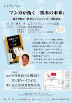 9月8日 シンポジウム マンガが拓く「熊本の未来」  ー橋本博館長「教養としてのマンガ」出版記念-