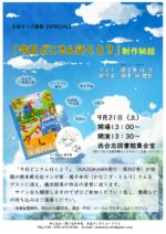 9月21日 合志マンガ義塾SPECIAL「今日どこさん行くと?」制作秘話