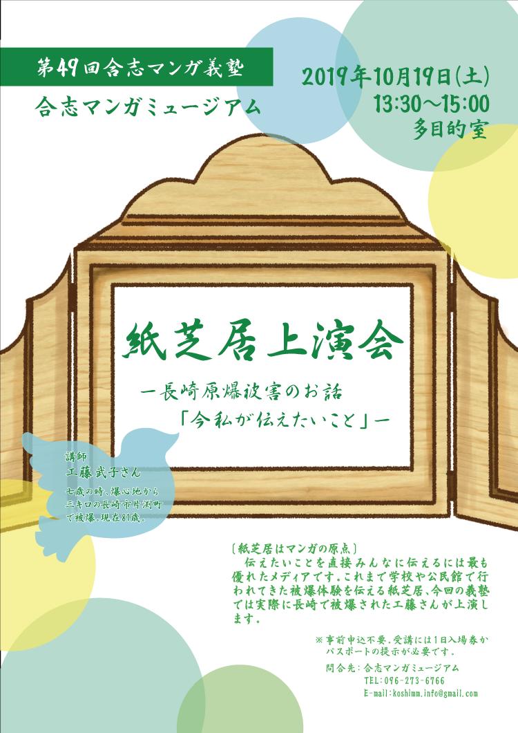 第49回合志マンガ義塾 紙芝居上演会チラシ