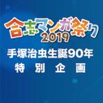 合志マンガ祭り2019