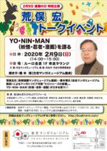 2020年2月9日(日)「荒俣宏トークイベント ─YO・NIN・MAN(妖怪・忍者・漫画)を語る─」