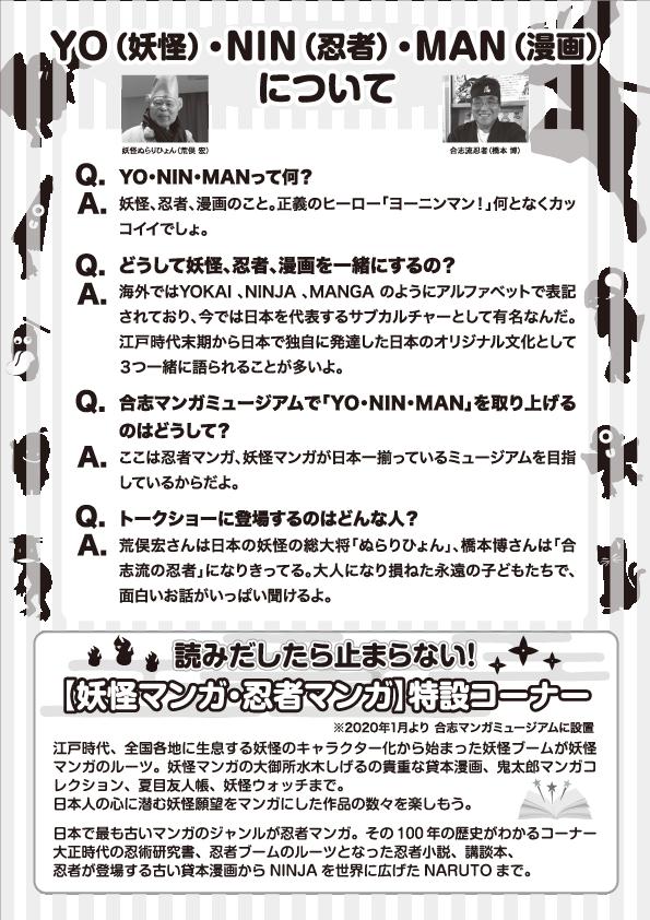 2020年2月9日漫画の日特別企画・荒俣宏トークイベント「YO・NIN・MANを語る」チラシ裏