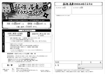 妖怪・忍者イラストコンテスト応募用紙DL用