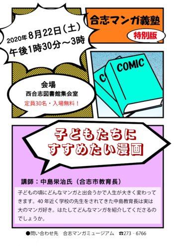8月22日 合志マンガ義塾特別版「子どもたちにすすめたい漫画」