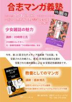 9月12日 合志マンガ義塾特別版「少女雑誌の魅力」&「教養としてのマンガ」