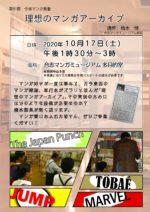 10月17日 合志マンガ義塾「理想のマンガアーカイブ」