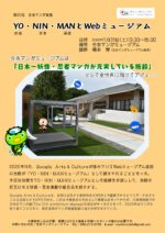 11月21日 合志マンガ義塾「YO・NIN・MANとWebミュージアム」