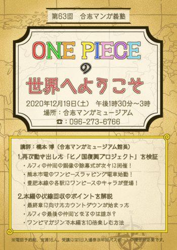 12月19日 合志マンガ義塾「ONE PIECEの世界へようこそ」