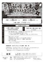 第弐回(だいにかい) 妖怪・忍者イラストコンテスト