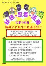 1月16日 合志マンガ義塾「妖怪・忍者・漫画にまつわる私のファミリーヒストリー」