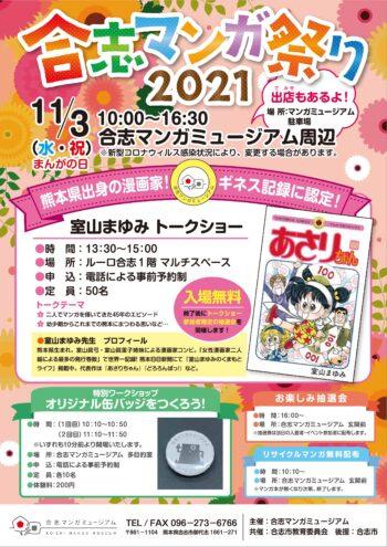 合志マンガ祭り2021