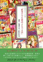 7月27日 第46回合志マンガ義塾「戦後の少女雑誌よもやま話」