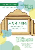 10月19日 第49回合志マンガ義塾 「紙芝居上演会」