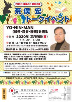 2020年2月9日漫画の日特別企画・荒俣宏トークイベント「YO・NIN・MANを語る」