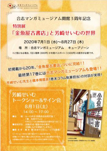 合志マンガミュージアム開館3周年記念