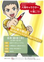 8月ワークショップ 「人物キャラクターを描こう!」
