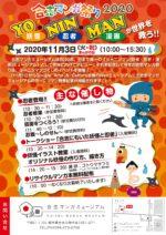 合志マンガ祭り2020 YO・NIN・MANが世界を救う!!