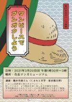 3月20日 合志マンガ義塾「ワンピースでブンガクしよう」