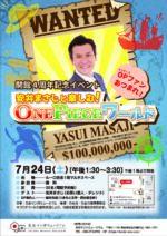 【終了】開館4周年記念イベント「安井まさじと楽しむ!ONE PIECEワールド」