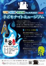 YO・NIN・MANフェスタ2021 妖怪編「子どもナイトミュージアム」