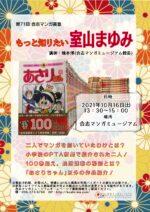 10月16日 合志マンガ義塾「もっと知りたい室山まゆみ」