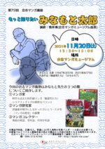11月20日 合志マンガ義塾「もっと知りたいみなもと太郎」